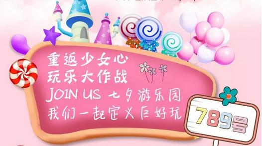 【七夕游乐园】8.17-8.20,来上海美莱重返少女心!