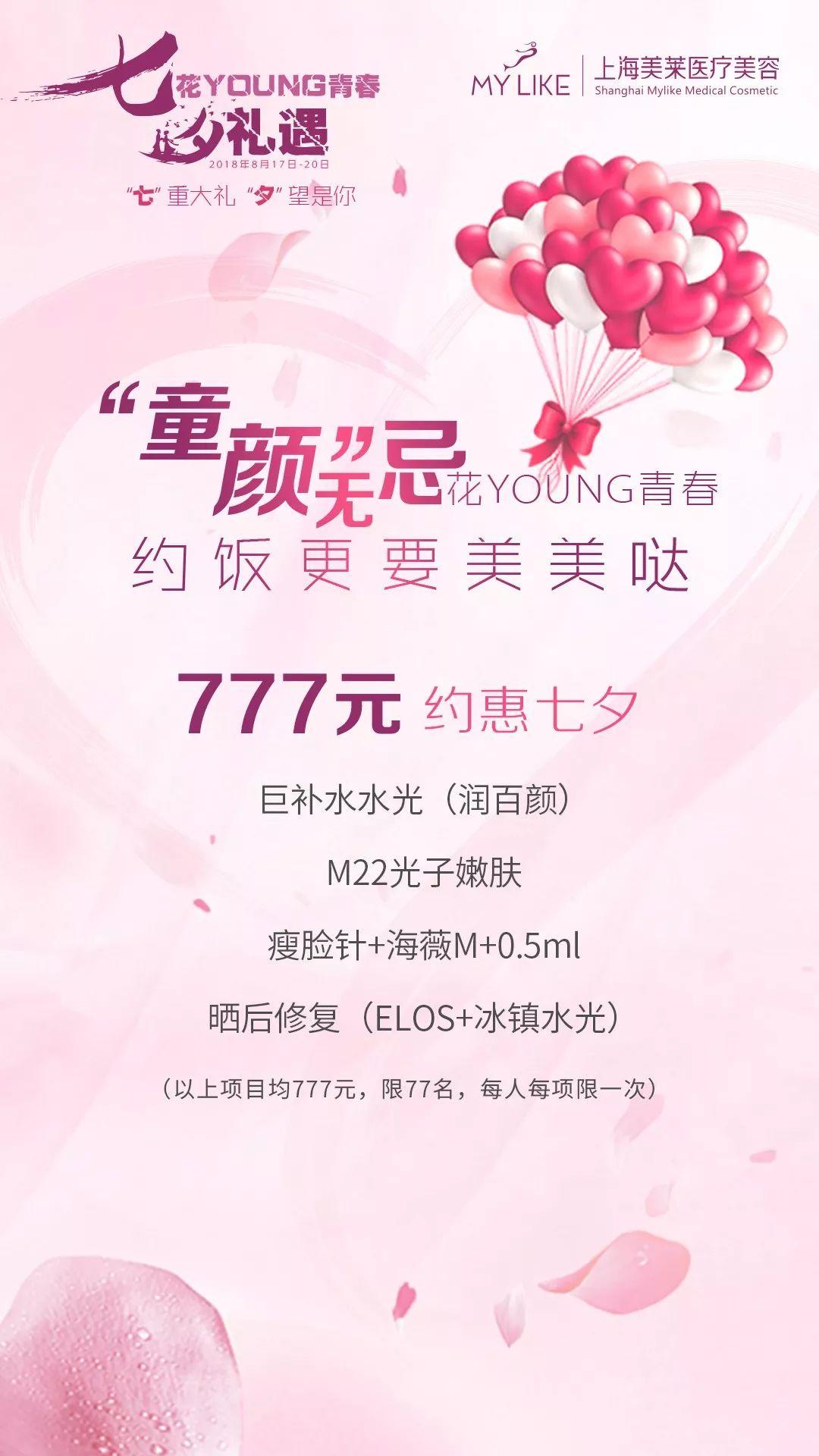 上海美莱瘦肩针_懂你所需,爱你所爱,美的刚刚好!