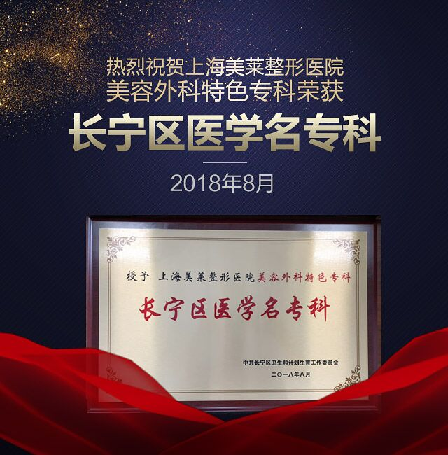 """上海美莱荣获""""上海长宁区整形医院医学名专科""""称号"""