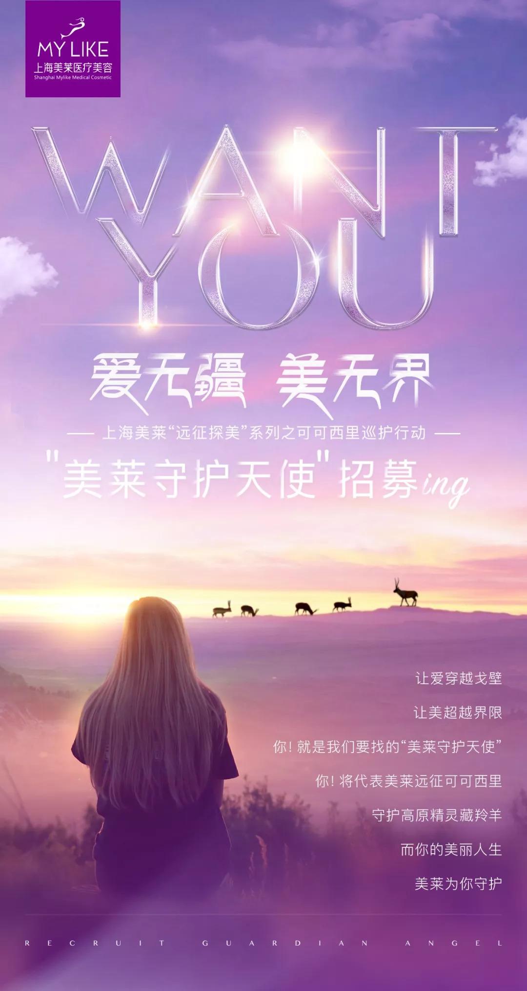 """上海美莱""""远征探美""""系列之可可西里巡护行动"""