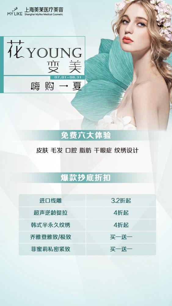 上海美莱半长久定妆_做更美的自己!