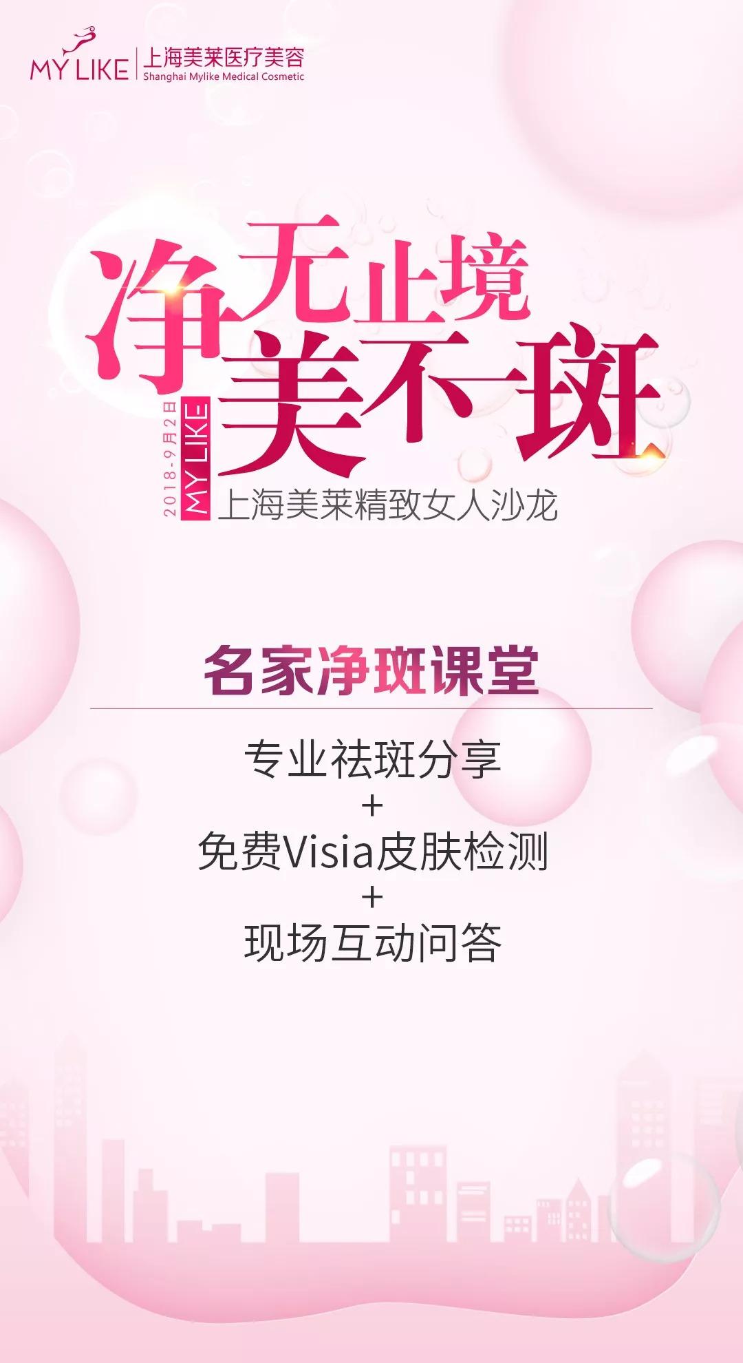 上海美莱9月2日祛斑女人沙龙,好礼送不停!