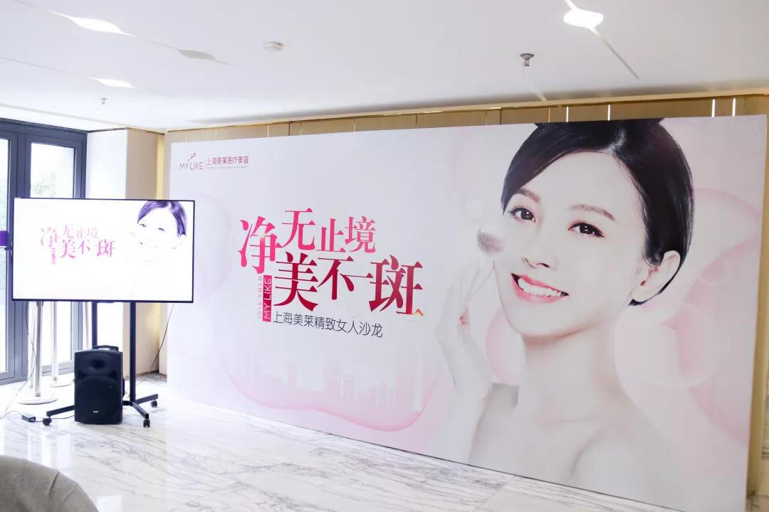 上海美莱精致女人沙龙活动圆满结束!