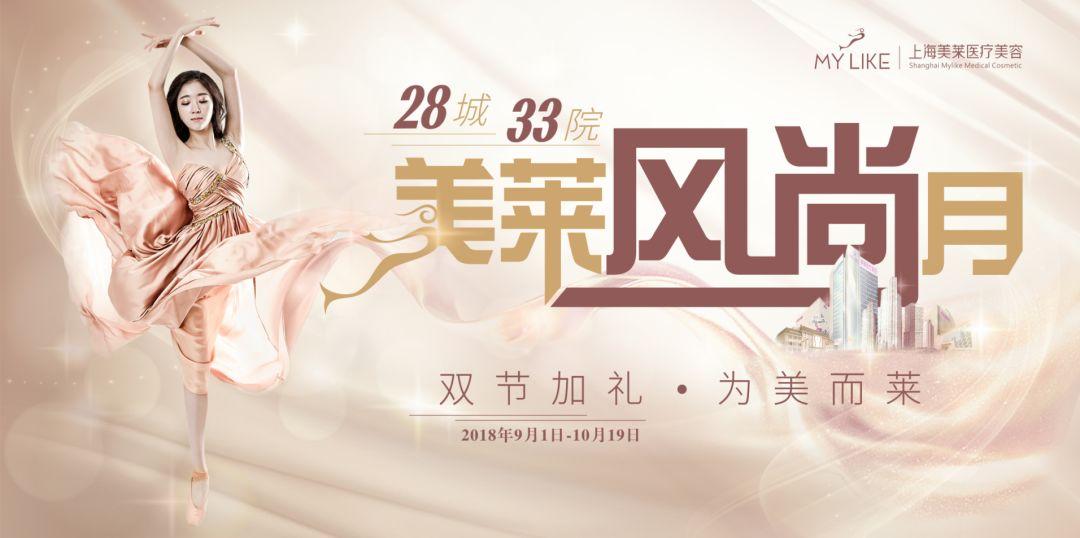 上海美莱【美莱风尚月】9月活动钜惠来袭!
