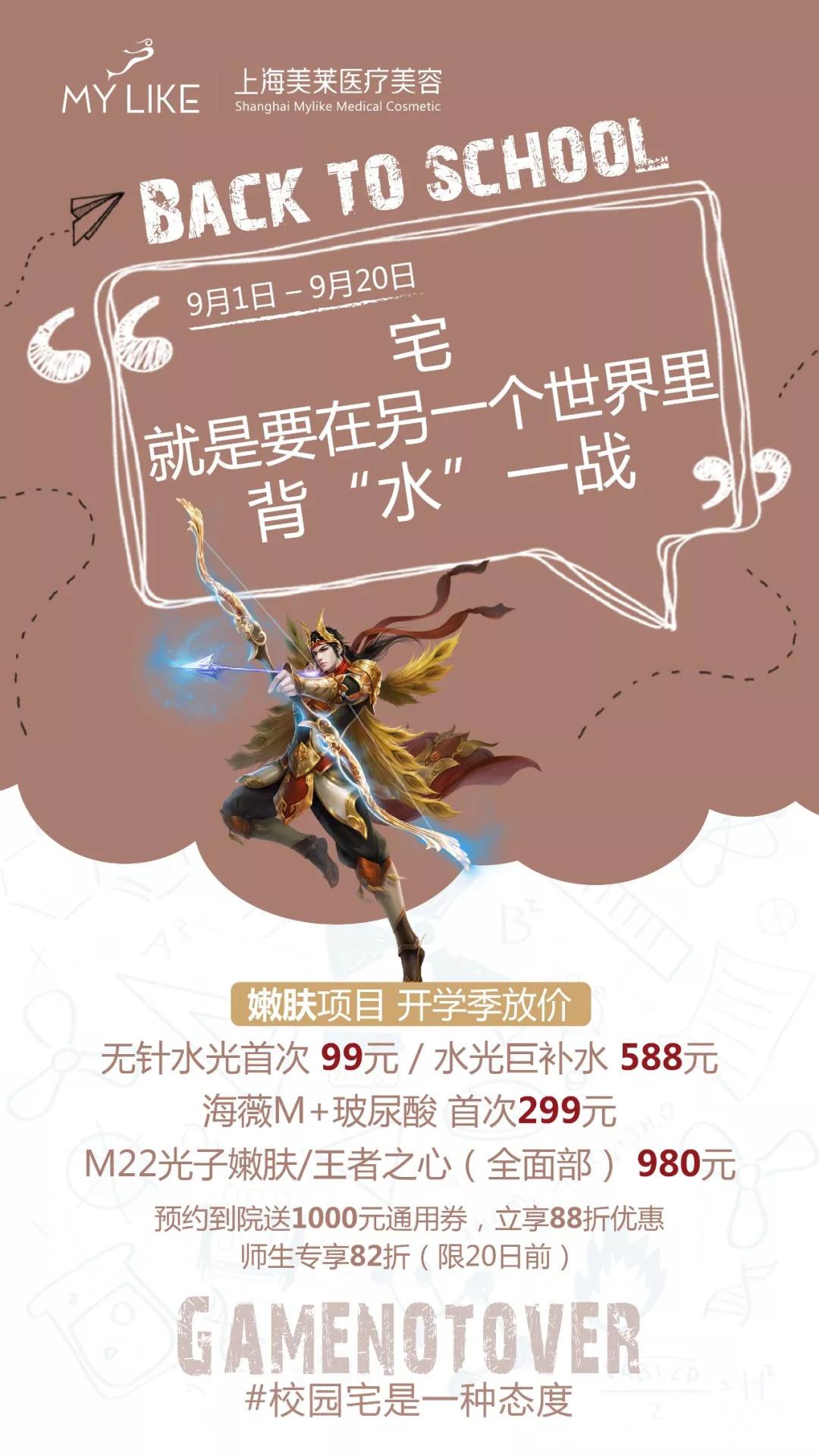 上海美莱科学美肤—快速美白做校花!