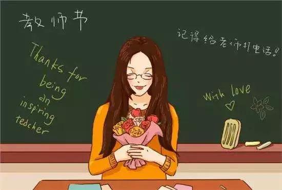教师节来临之际:上海美莱为每一位教师送出感恩之礼!