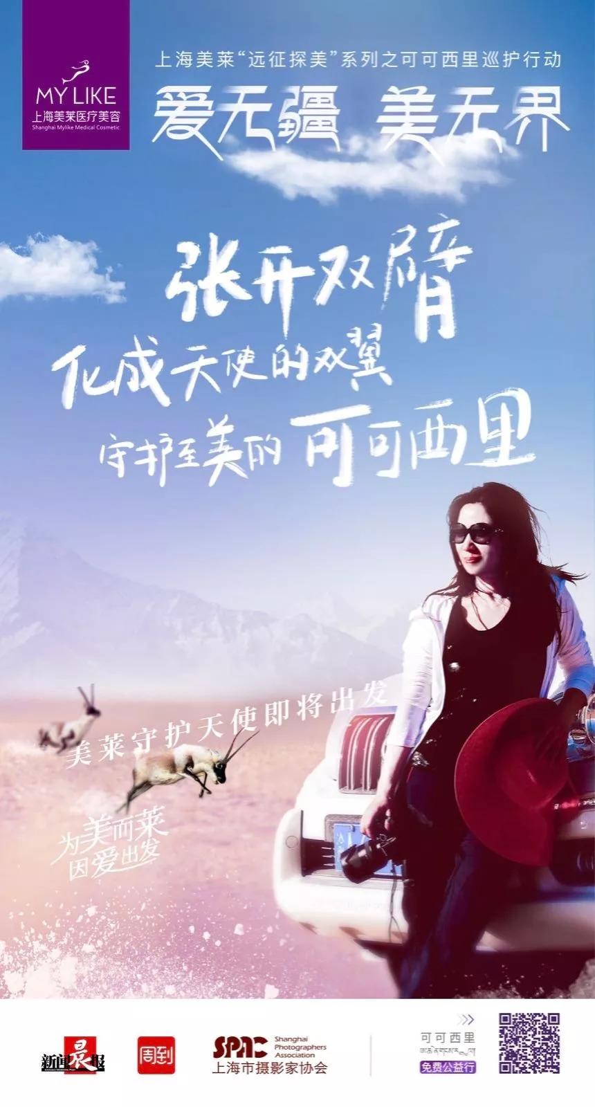 """上海美莱""""远征探美""""可可西里,你的美由我来守护!"""