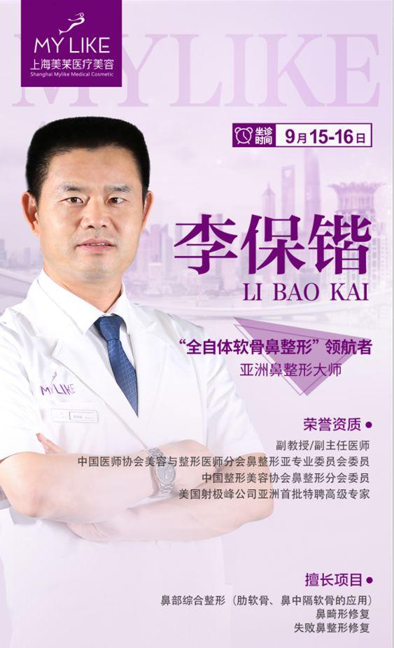 9月15日-16日,美莱集团鼻整形首席技术总监亲诊上海美莱!
