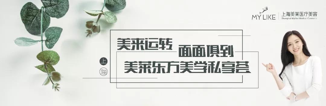 上海美莱东方美学私享荟圆满结束!