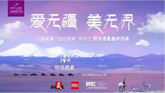 上海美莱远征探美系列可可西里巡护行动正式启程!