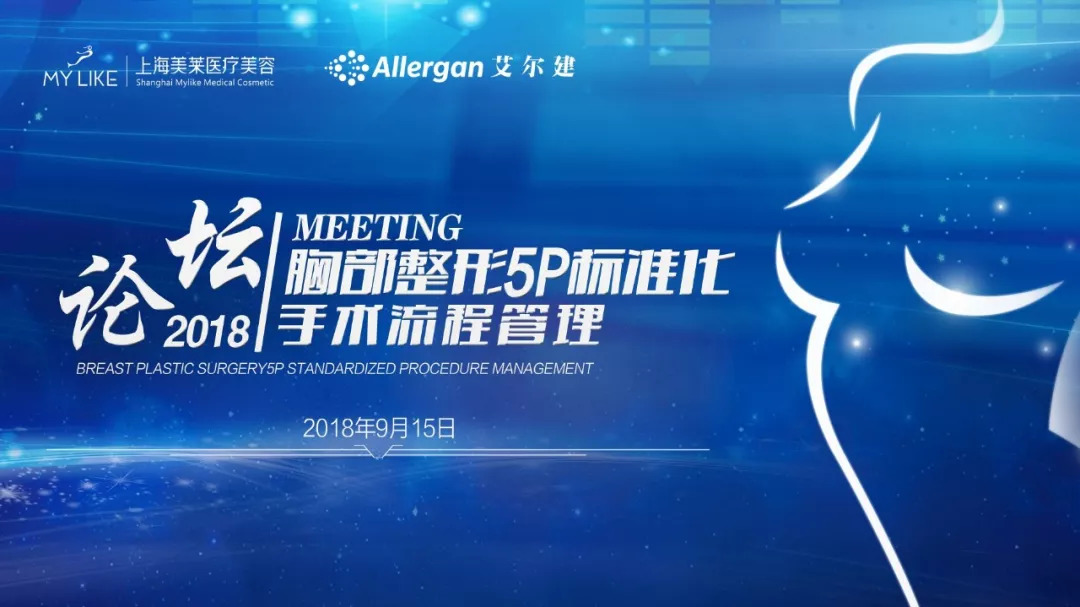 上海美莱•美国艾尔建 | 胸部整形手术流程论坛即将召开