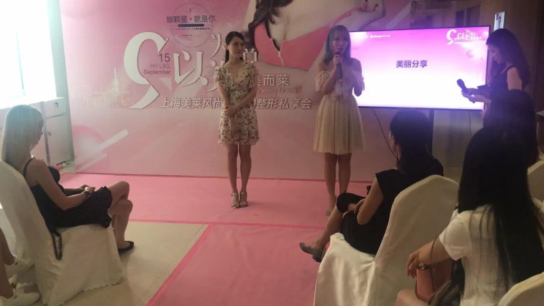 上海美莱风尚佳人胸整形私享会完美结束!