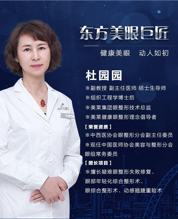 上海美莱开启东方美眼新标准,致力呈现更自然美眼!