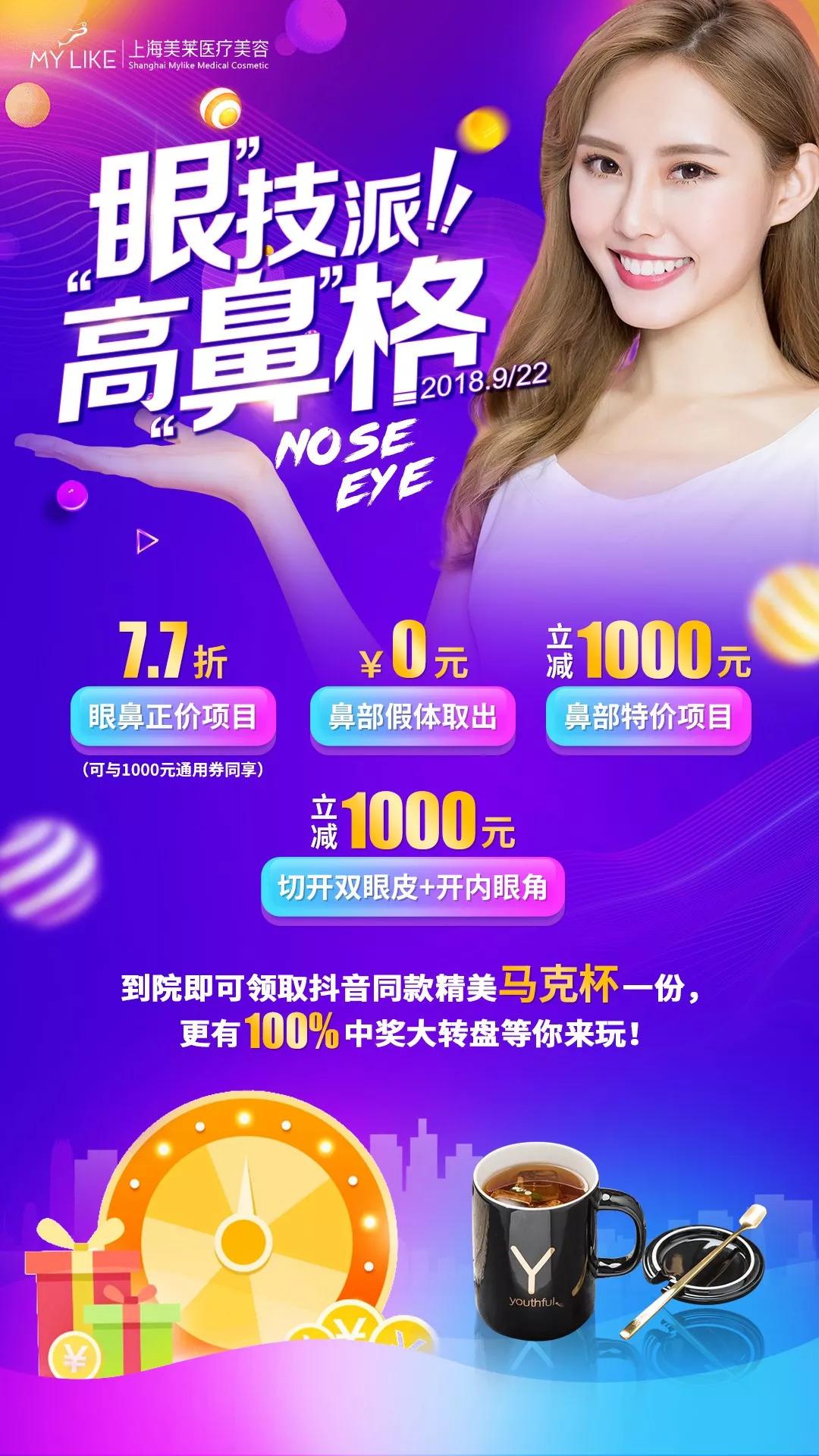 9月22日上海美莱「眼技派•高鼻格」眼鼻项目7.7折!