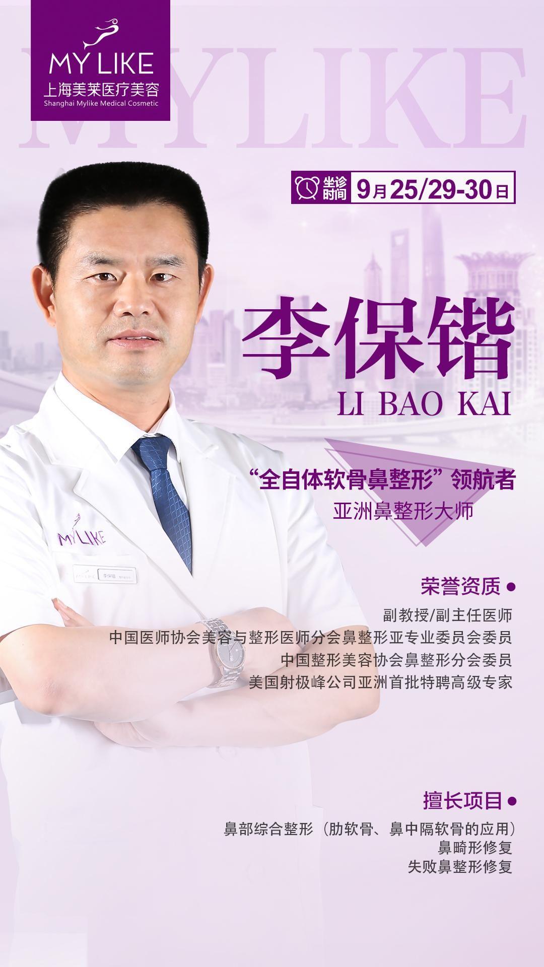 9月25日/29-30日美莱鼻整形技术总监李保锴亲诊上海美莱!