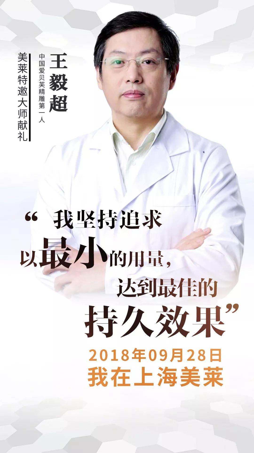 专家坐诊 2018年9月28日王毅超教授坐诊上海美莱~