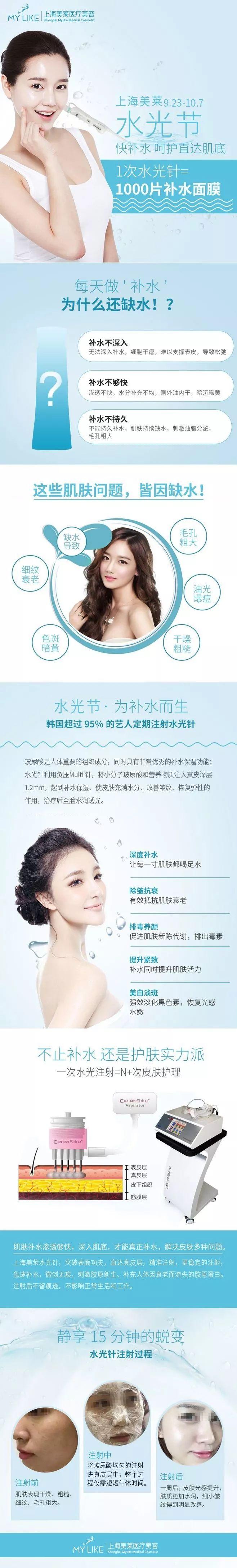 上海美莱9月23日-10月7日水光节|快补水-呵护直达肌底!