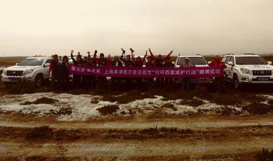 上海美莱可可西里巡护行动圆满结束|守护美丽守护你!