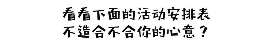 上海美莱「金秋风尚塑美节」国庆献礼,你的理想假期!
