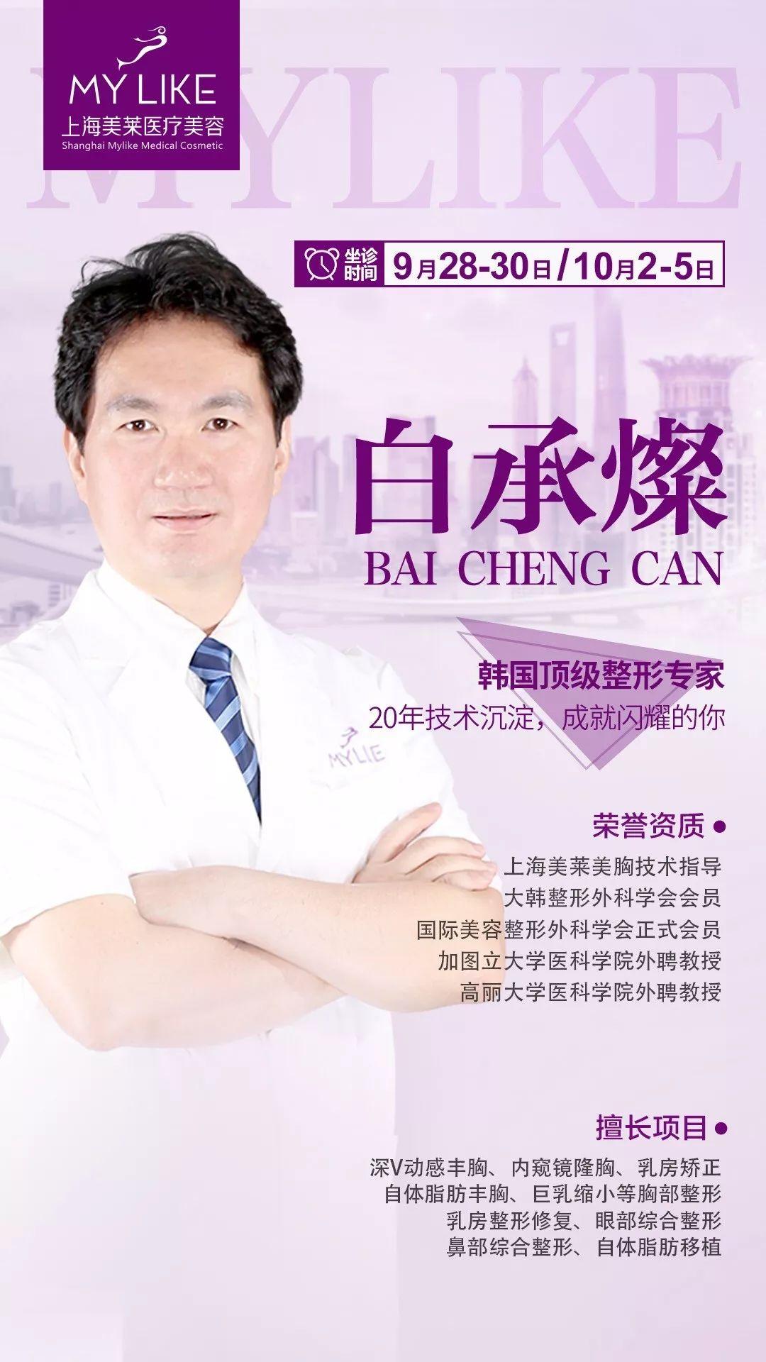 10月2日-5日上海美莱胸整形韩方院长—白承璨亲临坐诊!