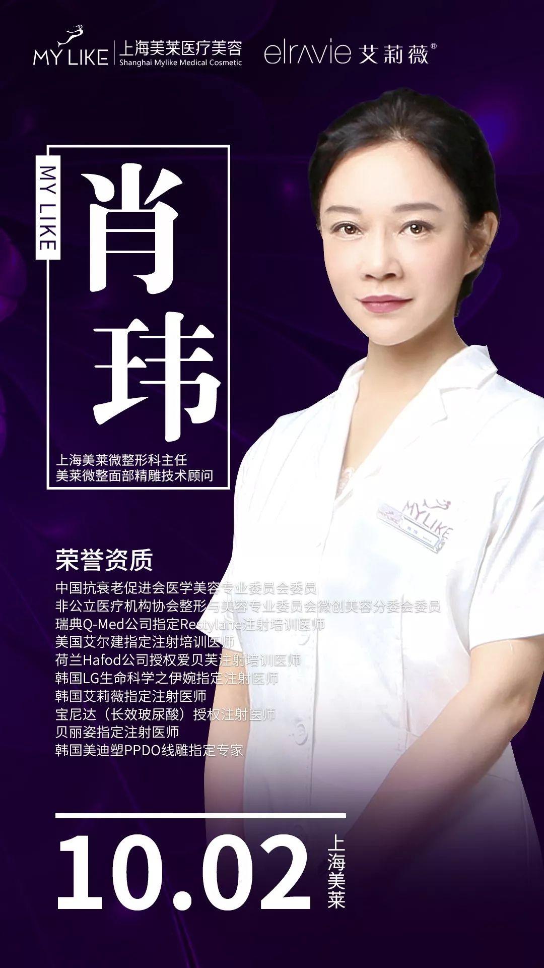 上海美莱【艾莉薇美丽+9沙龙会】10月2日现场免费打造!