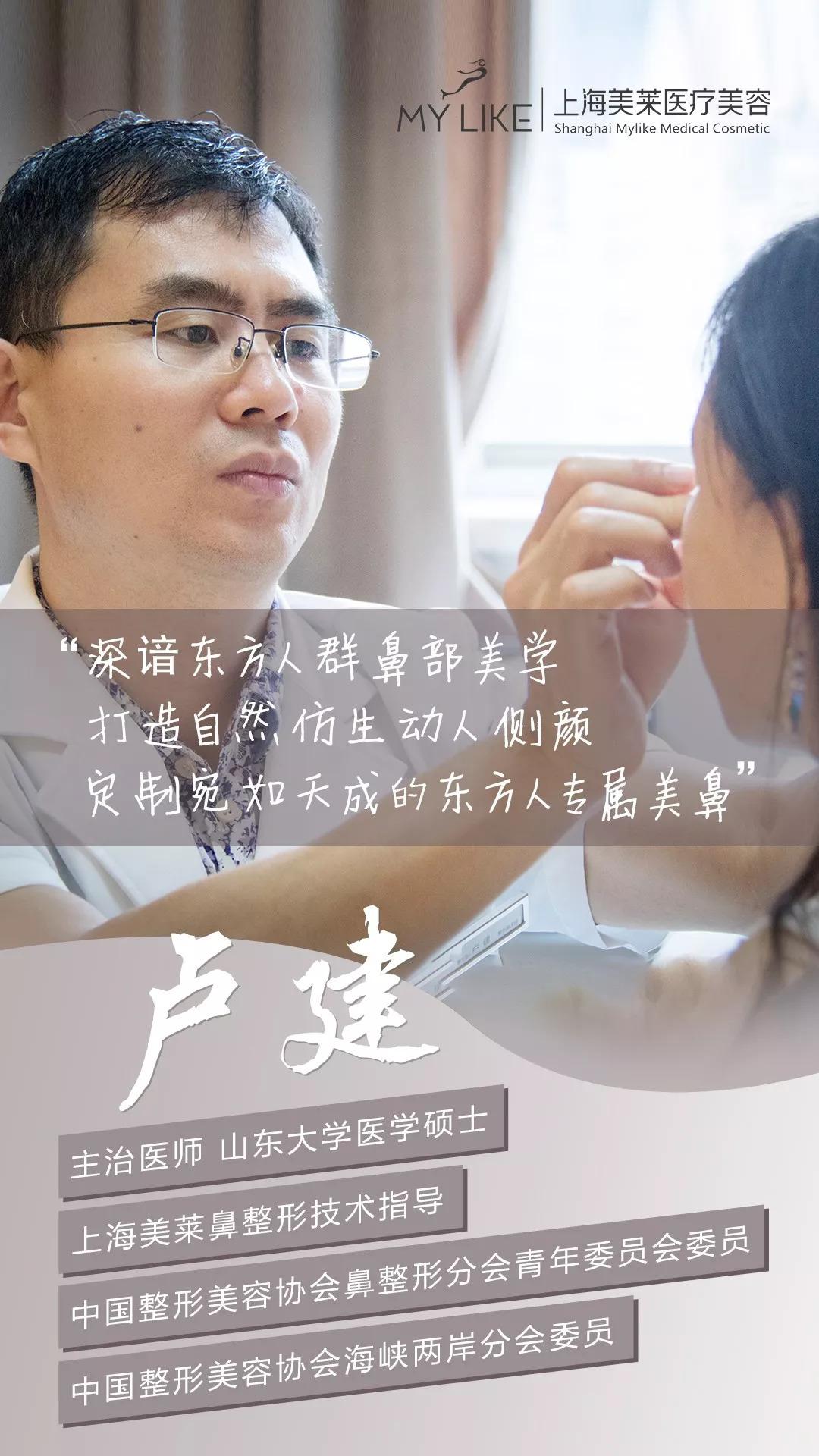 上海美莱肋软骨隆鼻|专人定制,缔造经典美鼻!