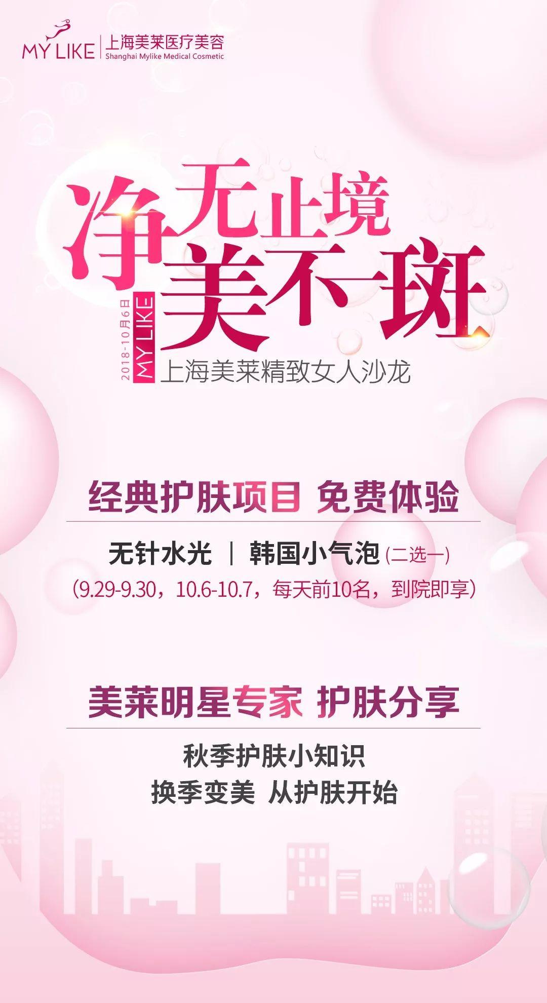 【净无止境•美不一斑】10月6日上海美莱祛斑沙龙活动!
