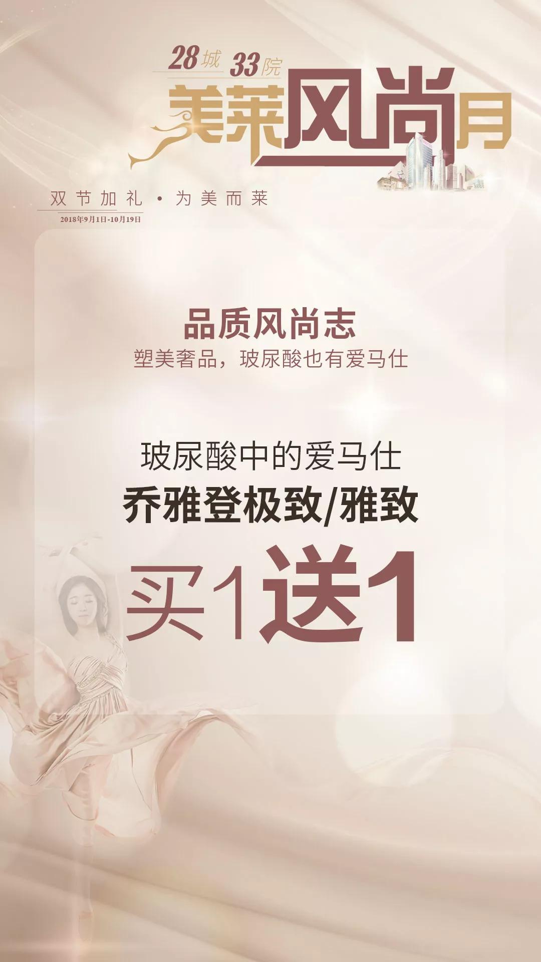 """上海美莱乔雅登 好莱坞明星秘而不宣的""""冻龄武器"""""""
