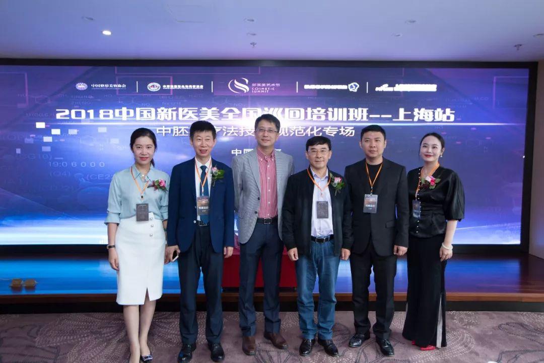 2018中国新医美全国巡回培训班-上海站圆满落幕!