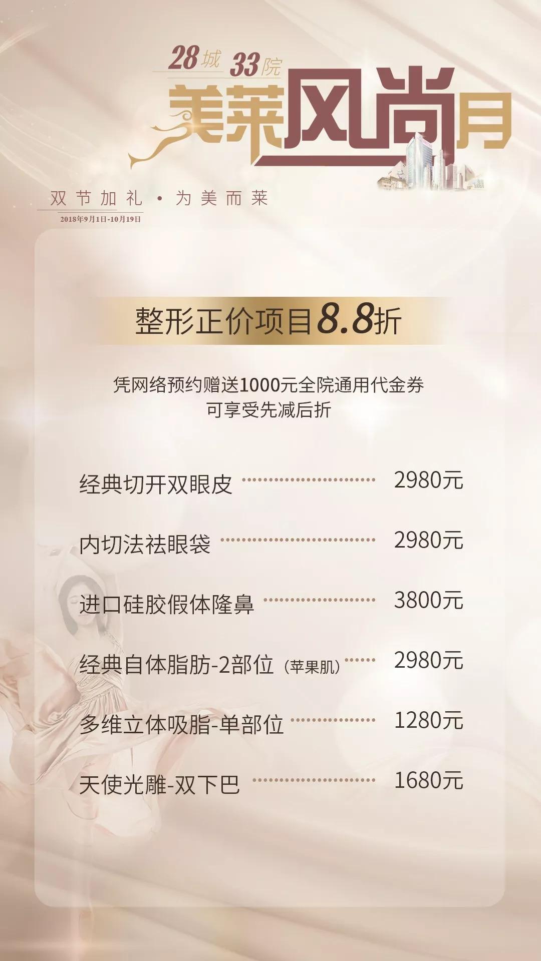 上海美莱韩式双眼皮|量身定制设计方案,突破传统极限