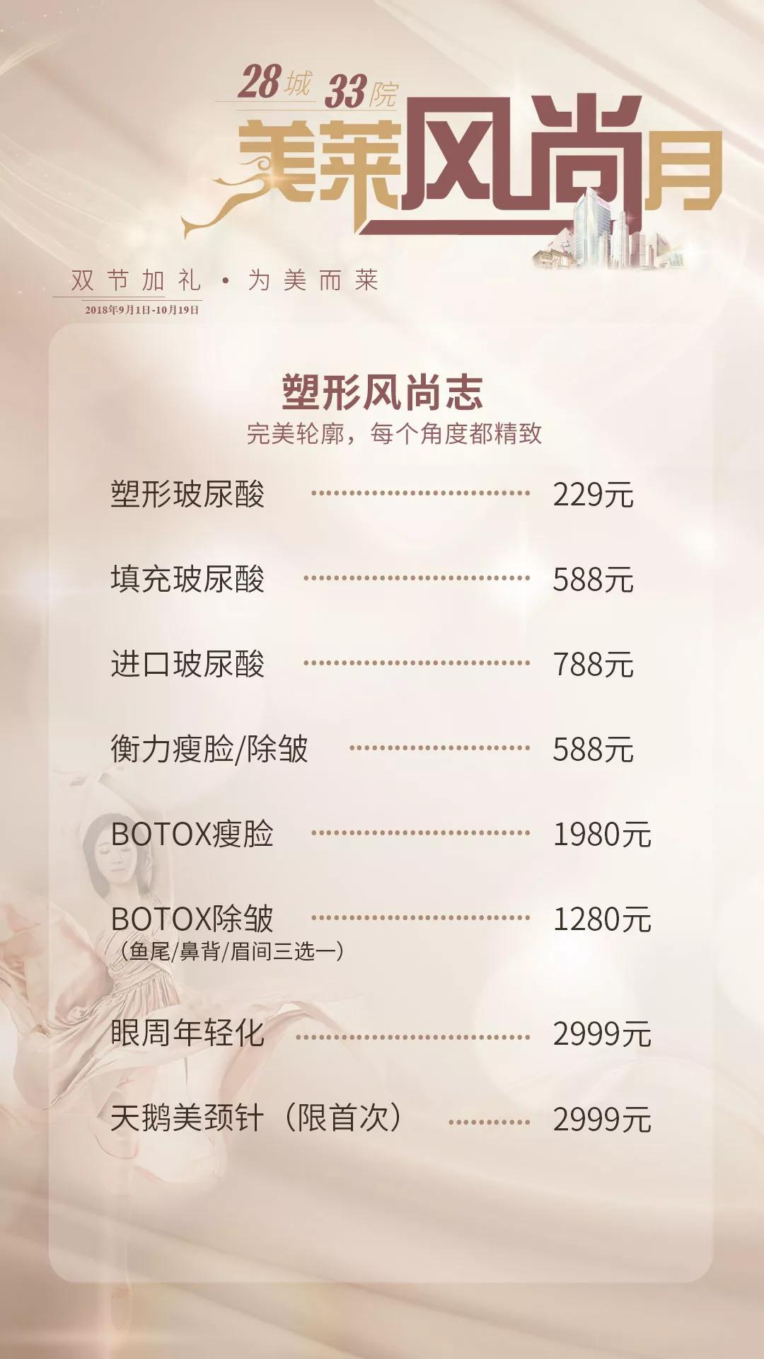 上海美莱玻尿酸抚平脸部皱纹,美出颜值新高度!