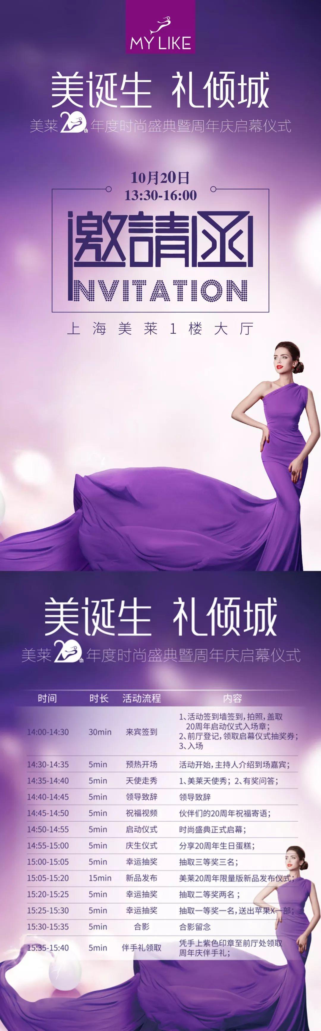 上海美莱20年周年庆