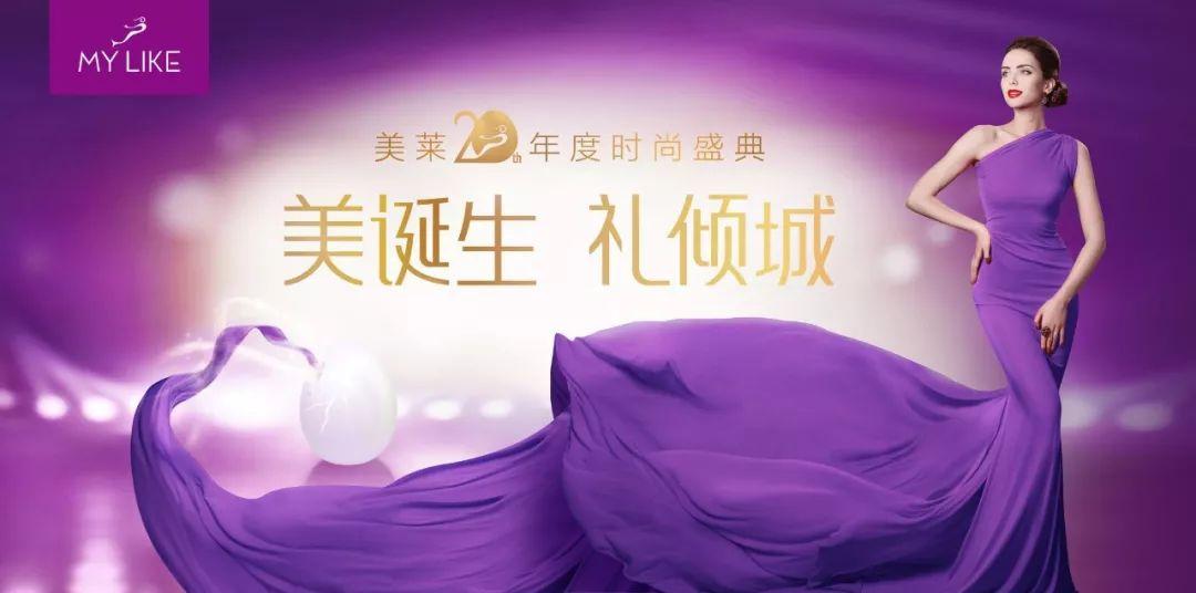 上海美莱11月20th周年庆时尚盛典