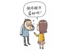 上海哪家医院做眼袋好