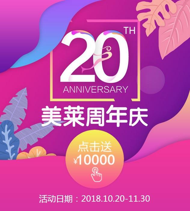 上海美莱周年庆活动