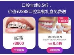 上海美莱周年庆透明矫正