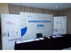 上海美莱活动报道|南中国保妥适注射医师培训会圆满落幕