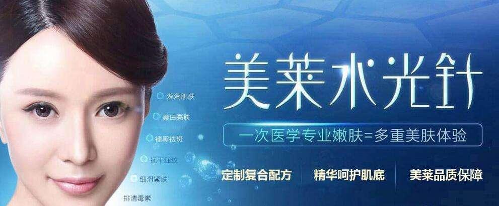 上海哪里打水光针效果好