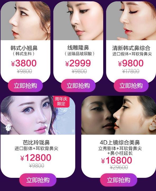 上海美莱周年庆鼻部整形优惠