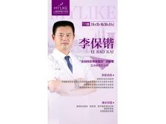 10月30日-31日,李保锴教授亲诊上海美莱