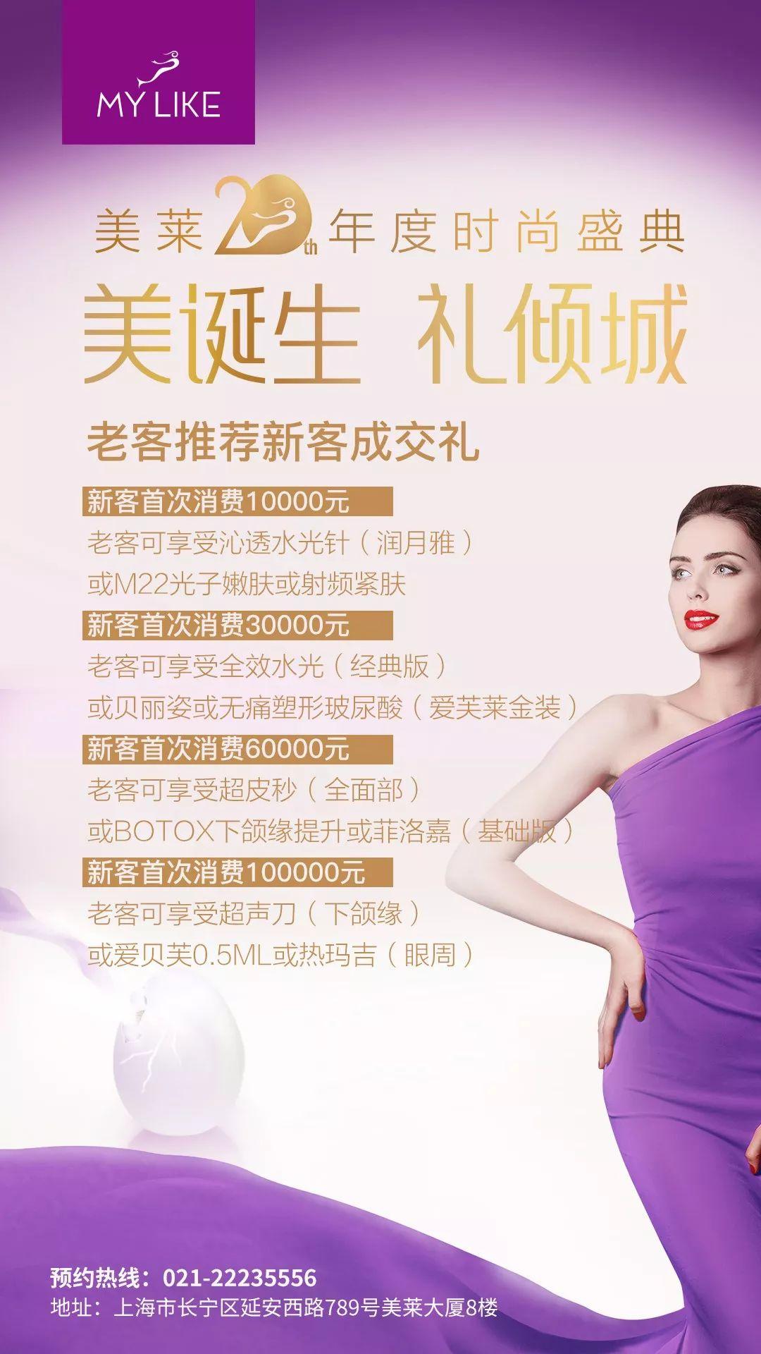 美莱20年度时尚盛典 口腔产品全线8.5折