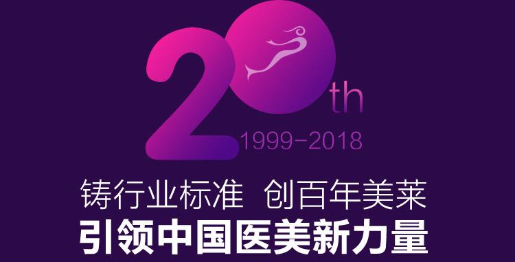 上海美莱周年庆双眼皮