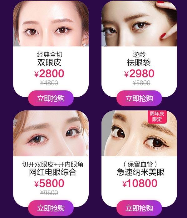 上海割双眼皮美莱周年庆多少钱