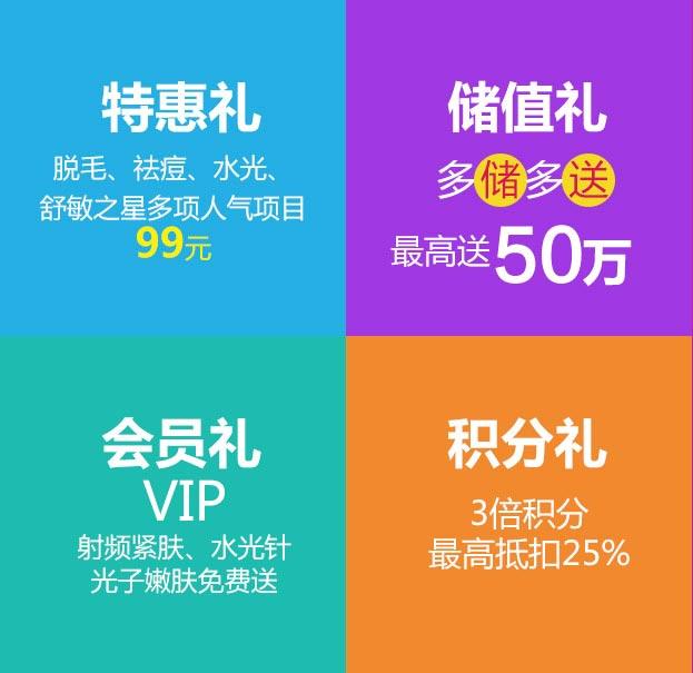 上海美莱周年庆