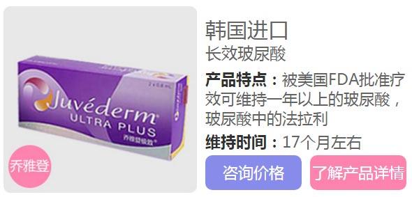 上海美莱乔雅登玻尿酸多少钱一支