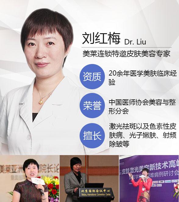 上海美莱祛斑医师刘红梅