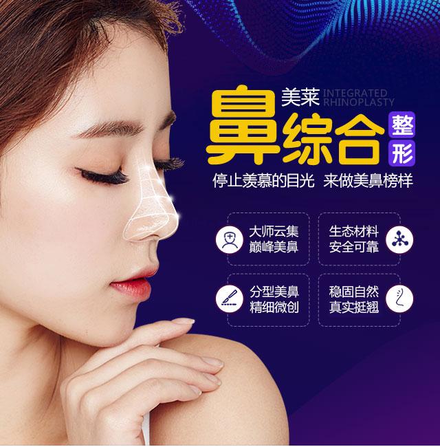 上海美莱鼻综合效果怎么样