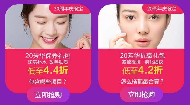 上海美莱周年庆皮肤美容