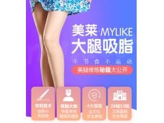 上海吸脂减肥大腿效果哪家医院好