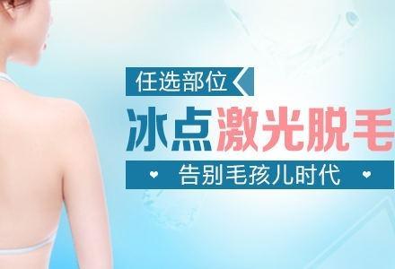 上海美莱冰点脱毛